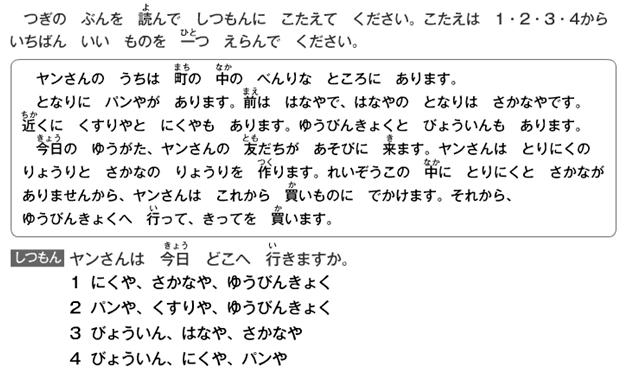 hinh7 - phương pháp luyện đọc tiếng Nhật