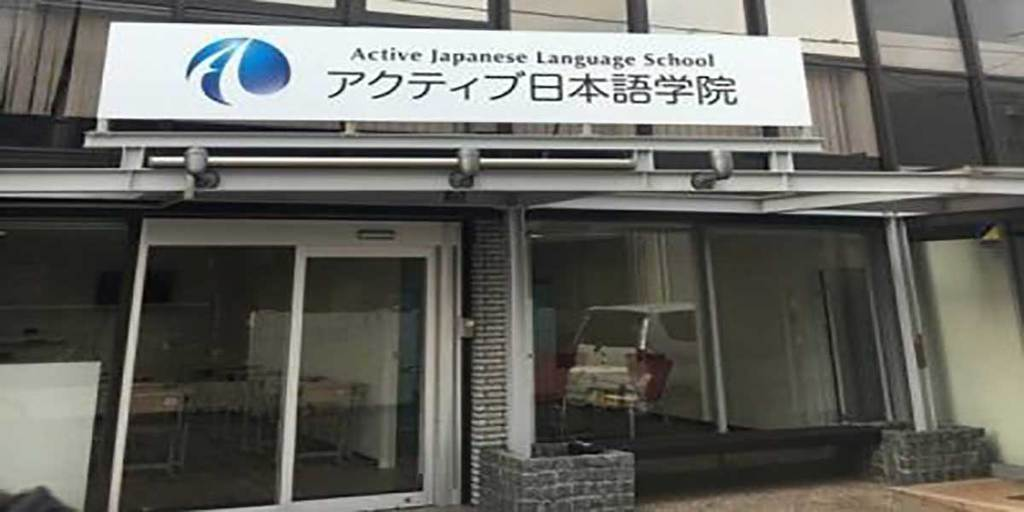 active japanese language school