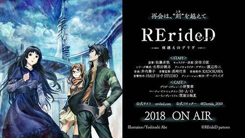 Những bộ phim hoạt hình Nhật Bản hay nhất - Rerided-Tokigoe-no-derrida