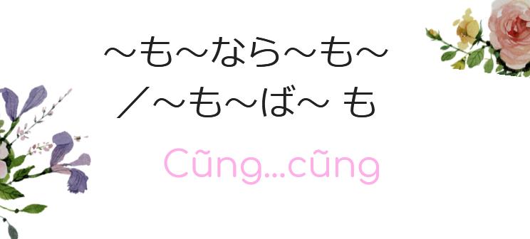 tong-hop-ngu-phap-n3-112