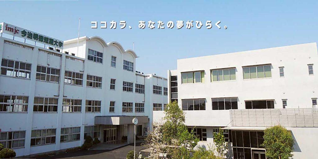đại học ngắn hạn imabari