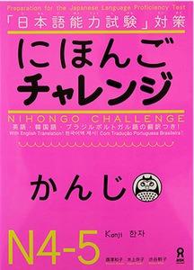 Nihongo challenge N4 - N5